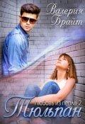 """Обложка книги """"Любовь из пепла-2. Тюльпан"""""""