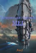 """Обложка книги """"Затерянная планета Мег"""""""