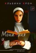"Обложка книги ""Монахиня и Хулиган """