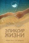 """Обложка книги """"Эликсир жизни. Курортный роман. Лето."""""""
