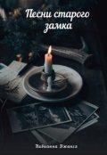 """Обложка книги """"Песни старого замка"""""""