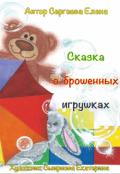 """Обложка книги """"Сказка о брошенных игрушках"""""""