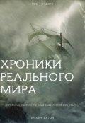 """Обложка книги """"Хроники Реального Мира Том 4 Индиго"""""""