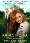 "Обложка книги ""Катастрофа для Темного лорда"""