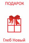 """Обложка книги """"Подарок"""""""