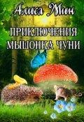 "Обложка книги ""Приключения мышонка Чуни"""