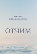 """Обложка книги """"Отчим"""""""