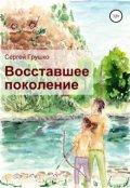 """Обложка книги """"Восставшее поколение"""""""