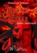 """Обложка книги """"Черные короли: убийца минотавров"""""""