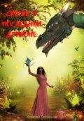 """Обложка книги """"Сказка о последнем драконе"""""""