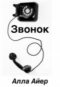 """Обложка книги """"Звонок. Цикл рассказов"""""""