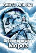 "Обложка книги ""Добрый дедушка Мороз"""