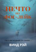 """Обложка книги """"Нечто из Фог-Лейк"""""""