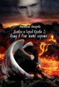 """Обложка книги """"Дьявол и Город Крови 2: Кому в Раю жить хорошо..."""""""