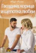 "Обложка книги ""Гвоздика, корица и щепотка любви"""