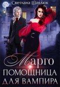 """Обложка книги """"Марго. Помощница для вампира"""""""