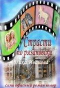 """Обложка книги """"Страсти по рязановски"""""""