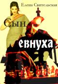 "Обложка книги ""Сын евнуха"""