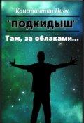 """Обложка книги """"""""Подкидыш-4"""""""""""