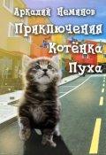 """Обложка книги """"Приключения котёнка Пуха"""""""
