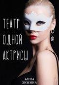 """Обложка книги """"Театр одной актрисы"""""""
