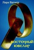 """Обложка книги """"Восточный ювелир"""""""