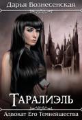 """Обложка книги """"Таралиэль. Адвокат Его Темнейшества"""""""