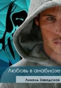 """Обложка книги """"Любовь в анабиозе"""""""