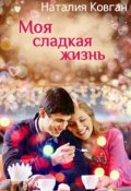 """Обложка книги """"Моя сладкая жизнь """""""
