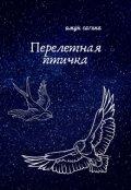 """Обложка книги """"Перелетная птичка"""""""