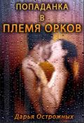 """Обложка книги """"Попаданка в племя орков"""""""