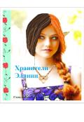 """Обложка книги """"Хранители Элании #1.""""Кат...."""""""""""