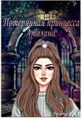 """Обложка книги """"Потерянная принцесса Аталана."""""""