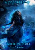 """Обложка книги """"Лунная Невеста Для Дракона"""""""