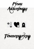 "Обложка книги ""Температура"""