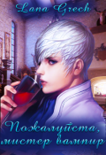 "Обложка книги ""Пожалуйста, мистер вампир"""