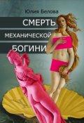 """Обложка книги """"Смерть механической богини"""""""