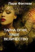 "Обложка книги ""Тайна Огня, Ваше Величество"""