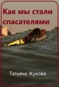 """Обложка книги """"Как мы стали спасателями"""""""