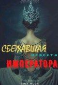 """Обложка книги """"Сбежавшая невеста Императора"""""""