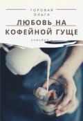 """Обложка книги """"Любовь на кофейной гуще"""""""