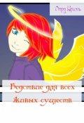 """Обложка книги """"Бедствие для всех живых существ"""""""