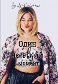 "Обложка книги ""Один неловкий момент """