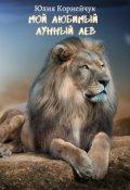 """Обложка книги """"Мой любимый лунный лев"""""""