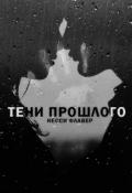 "Обложка книги ""Тени прошлого"""