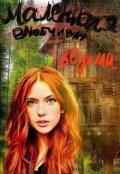 """Обложка книги """"Маленькая влюбчивая ведьмочка"""""""