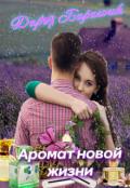 """Обложка книги """"""""Аромат новой жизни"""""""""""