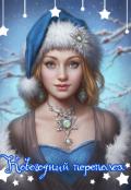 """Обложка книги """"Новогодний переполох"""""""