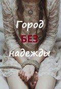 """Обложка книги """"Город без надежды"""""""
