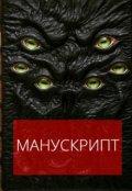 "Обложка книги ""Манускрипт"""